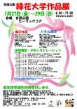 広告緑花大学作品展