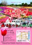 吉田公園-A2ポスター見本
